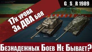 WoT Blitz - ТАНКИ КОТОРЫЕ ТАЩАТ БОИ . ДВА ТОП НАГИБА - World of Tanks Blitz (WoTB)