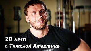 Dmitry Klokov - о 20-ти годах в Тяжелой Атлетике / + КОНКУРС !!!