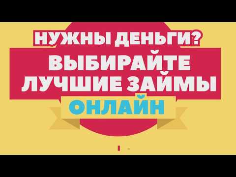 ВсеЗаймыОнлайн