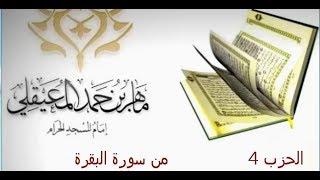(ماهر المعيقلي  الحزب 4 (تلاوة تقشعر لها الابدان وترتاح لها النفوس