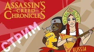 СТРИМ►ASSASSIN'S CREED CHRONICLES RUSSIA [Медведь, Водка и Царская Дочка] обзор прохождение