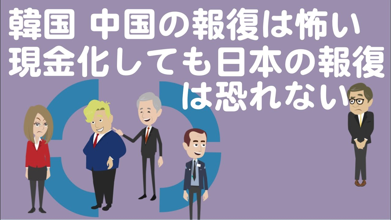 『韓国の日本資産現金化、日本の報復。運命の8月4日が近づく』一方サードのトラウマで中国にはビビりまくり。日本はどうせ大した報復はしてこないと甘く見る韓国