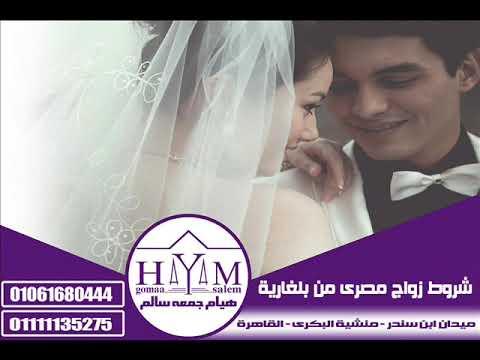 خطوات الزواج من اوروبية  –  شروط الزواج في مصر شروط الزواج في مصر4