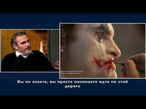 Хоакин Феникс о реальном прототипе Джокера/ Joker Interview
