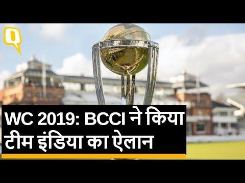 2019 World Cup के लिए BCCI ने किया Team India का ऐलान- LIVE | Quint Hindi