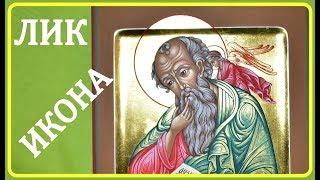 НАПИСАНИЕ ЛИКА святого Иоанна Богослова , апостола и евангелиста .Иконопись  мастер класс .