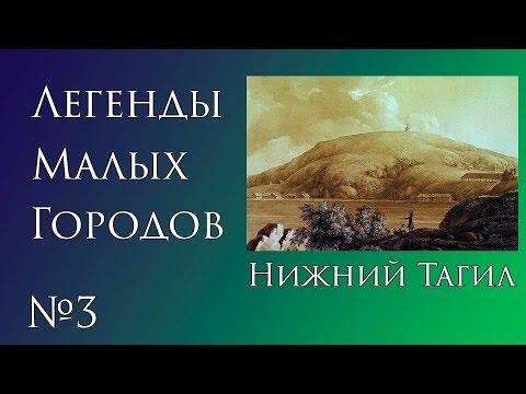 Легенды Нижнего Тагила