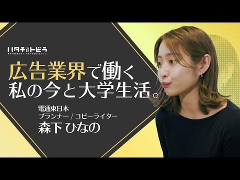 【広告業界の大手で働く私のリアル】クリエイティブ職の今と、就活前の大学生活。@電通東日本