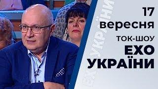 """Ток-шоу """"Ехо України"""" Матвія Ганапольського від 17 вересня 2019 року"""