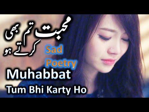 Best Ghazal- Muhabbat Tum Bhi Karty Ho | Sad Poetry | Zishi Rajpoot | KitaB e IshQ