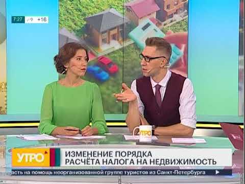 Изменение порядка расчета налога на недвижимость. Утро с Губернией. 15/08/2018. GuberniaTV