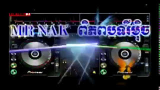 #09,Angkor chum remix,Bass club djz,Cambodia remix,សម្រាប់រាំធុងបាសបោះត្រា២០១៨