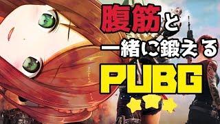 【PUBG】腹筋と一緒に鍛えるPUBG【感動の最終回】