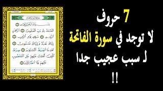 7 حروف لا توجد في سورة الفاتحة والسبب عجيب جداً....سبحان الله ...أسرار تعرفها لاول مرة