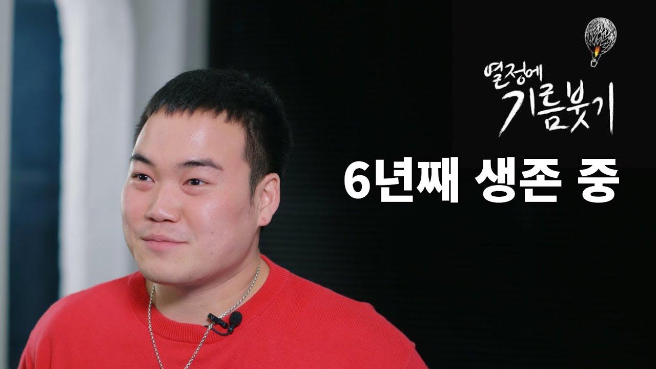 SNS 100만 구독 열정에 기름붓기의 6년 생존기