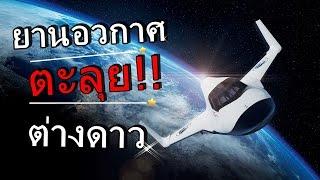 Spore | เครื่องบินอวกาศ ตะลุยหาเอเลี่ยนต่างดาว #10 SkizzTv
