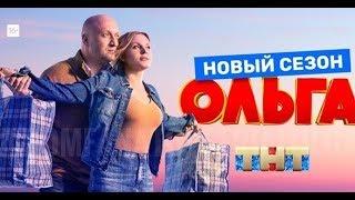 Ольга  новый сезон! с 6 ноября на ТНТ.