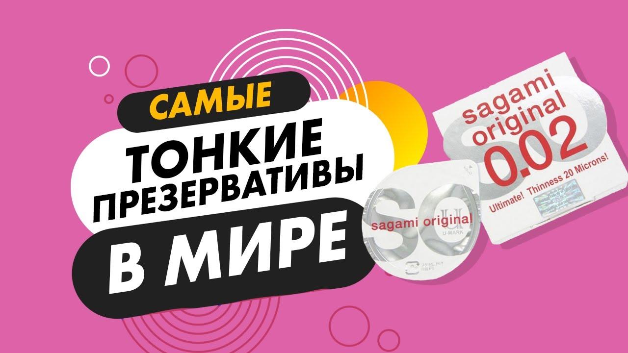 Самые тонкие презервативы в мире. Sagami.18+