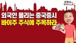 중국으로 몰리는 외국인 자금,,, 주목할 섹터는? /  강현우의 차이나스톡