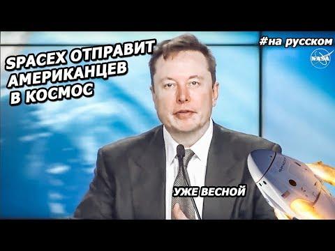 Илон Маск: пресс-конференция после УСПЕШНОГО ВЗРЫВА ракеты