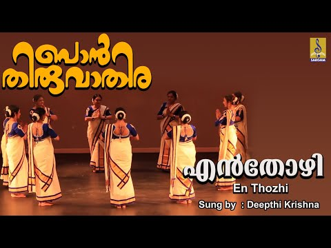 En Thozhi A Song From The Album Ponthiruvathira Sung By Deepthi Krishna
