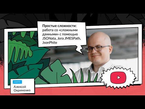 Простые сложности: JSONata, Jora, JMESPath для «сложных» данных | Алексей Охрименко