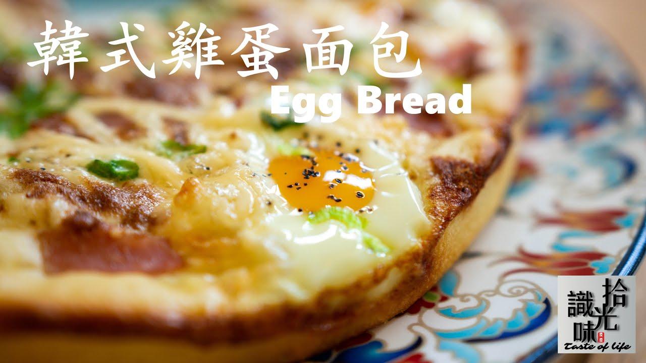 【韩式鸡蛋面包】18分钟快手营养早餐Egg Bread-拾光识味37期Jojo的厨房