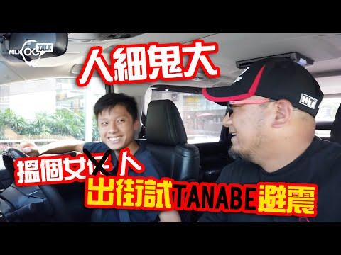 試Tanabe 7人車用避震