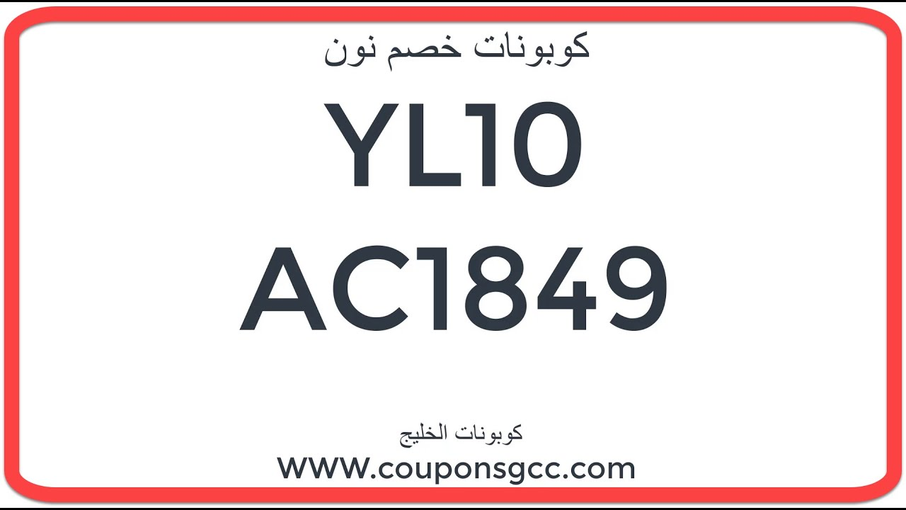 000c44ba5 رمز كوبون noon فعال ويعمل على جميع المنتجات - كوبونات الخليج. >