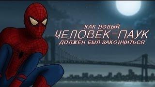 Как должен был закончиться Новый Человек-паук