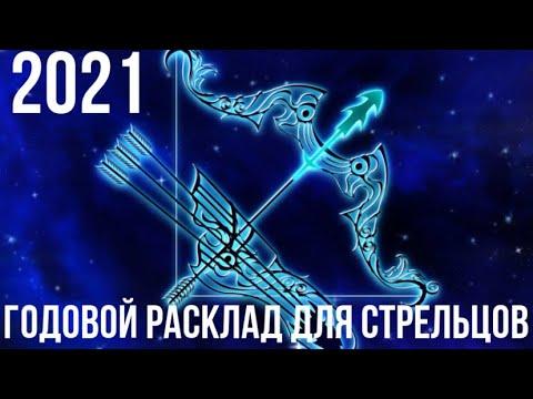 Годовой расклад для представителей знака Стрелец ( декабрь 2020 – ноябрь 2021 )