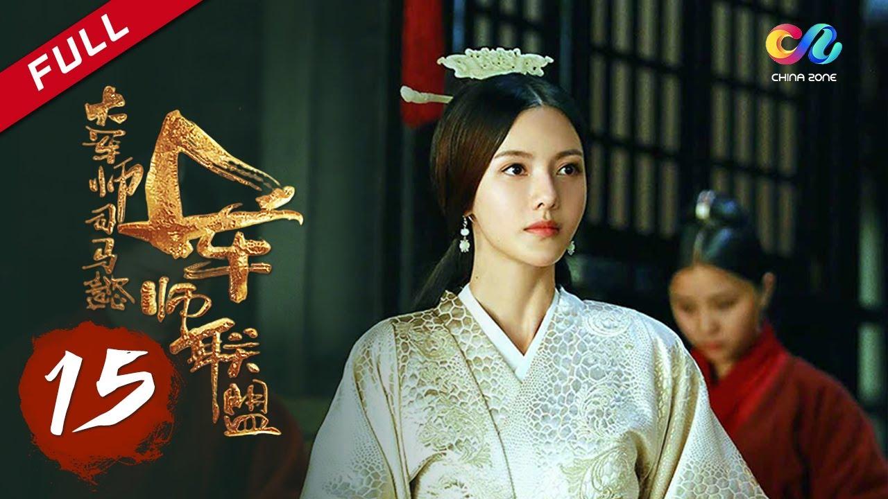 【ENG SUB】The Advisors Alliance【EP15】丨 China Zone