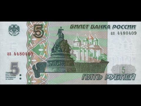 Реальная цена банкноты 5 рублей 1997 года.
