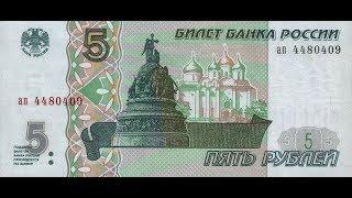 Банкнота 5 рублей 1997 года Цена Стоимость