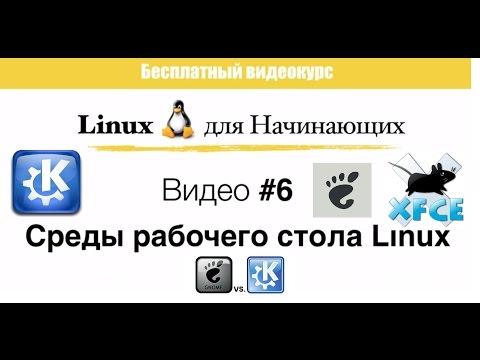 Linux. #6  Графические оболчки (среды) рабочего стола GNU/Linux