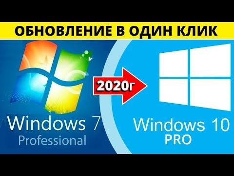 Переход с Windows 7 на Windows 10 в 1 КЛИК БЕСПЛАТНО👍