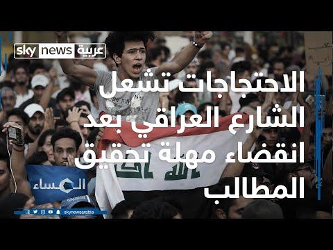 الاحتجاجات تشعل الشارع العراقي بعد انقضاء مهلة تحقيق المطالب  - نشر قبل 3 ساعة