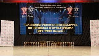 WFF-WBBF Belarus - III Чемпионат Республики Беларусь по культуризму и фитнесу