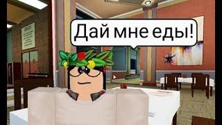 essayer de parler russe dans différents restaurants roblox