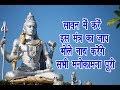 सावन में करें इस मंत्र का जाप भोले नाथ करेंगे सभी मनोकामना पूरी || Shiv Mantra | Savan Bhajan