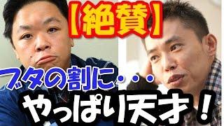【絶賛】伊集院光のテレビ レギュラーオーディションのロケを見て太田光が「ブタの割に・・・やっぱり天才!」