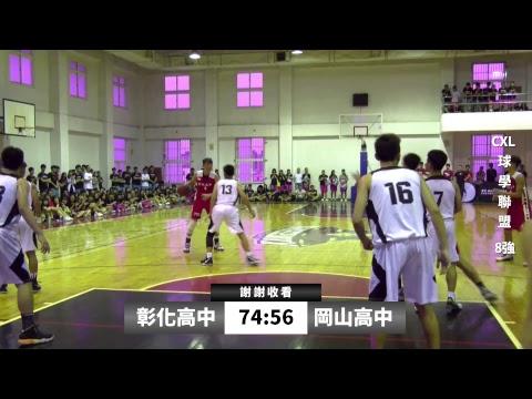 【LIVE】球學聯盟 全國季後賽 8強 — 岡山高中 v.s 彰化高中 - YouTube