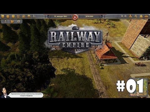 Railway Empire #1 - Железнодорожная экономическая стратегия
