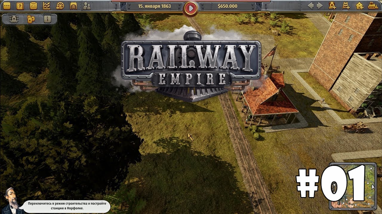 скачать игру железной дороги экономическая
