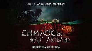 Снилось, как люблю (OST «Русалка. Озеро мертвых»)