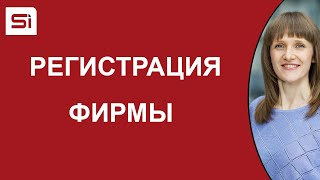 Регистрация фирмы в Словакии(, 2015-08-18T10:04:30.000Z)
