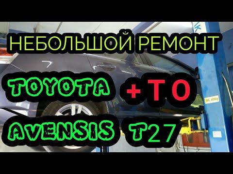 НЕБОЛЬШОЙ РЕМОНТ + ТО TOYOTA AVENSIS T27