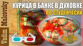 3D stereo red-cyan Рецепт Курица в банке в собственном соку в духовке - радость студента.mp4