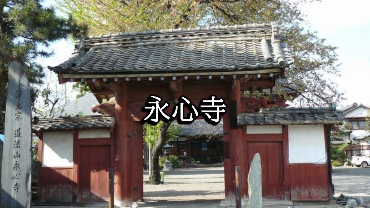 永心寺(富岡市)