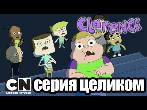 Кларенс | Ночная тусовка у Белсона  (серия целиком) | Cartoon Network